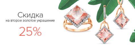 Акция В Линии Любви. «Скидка 25% на второе украшение из золота в заказе»