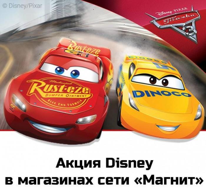 """Магнит - Третья машинка из фильма """"Тачки 3"""" за 1 рубль"""
