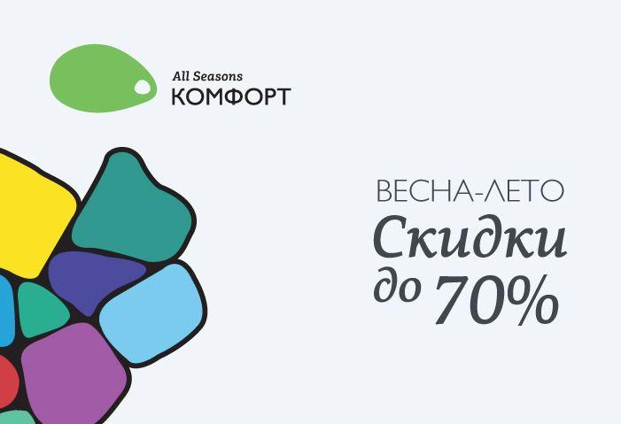 Кашемир и Шелк - Скидки до 70% на коллекции весна-лето прошлых сезонов