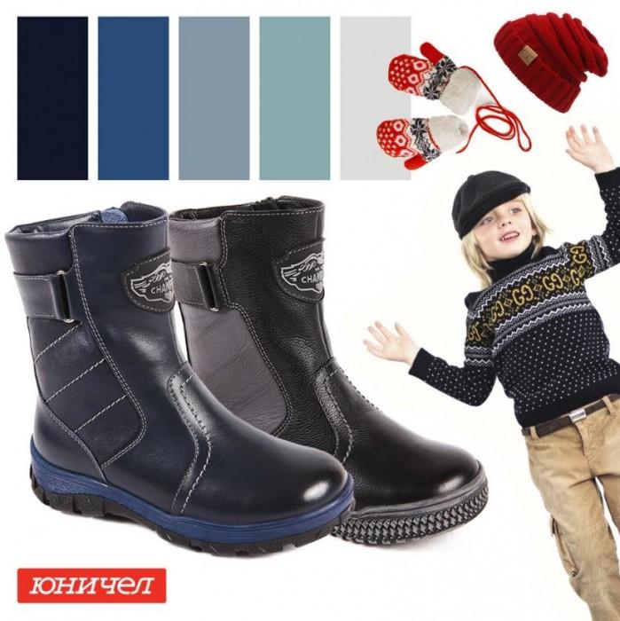 Юничел - Скидка 25% на детские ботинки