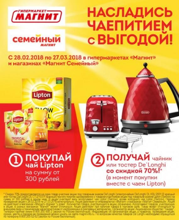 Акции Магнит март-апрель 2018. 70% на чайник и тостер De'Longhi