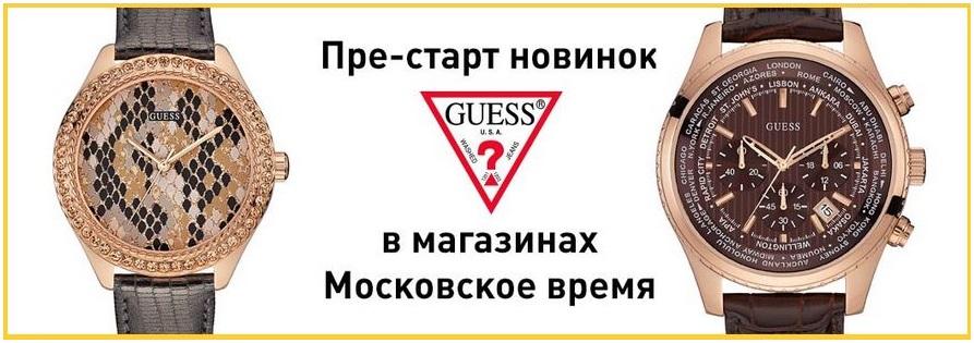 Московское Время - Пре-старт новинок от GUESS