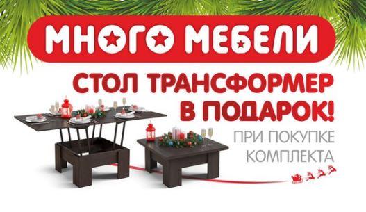 Много Мебели - Стол-трансформер в подарок