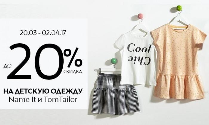 Стокманн - Скидка 20% на детскую одежду