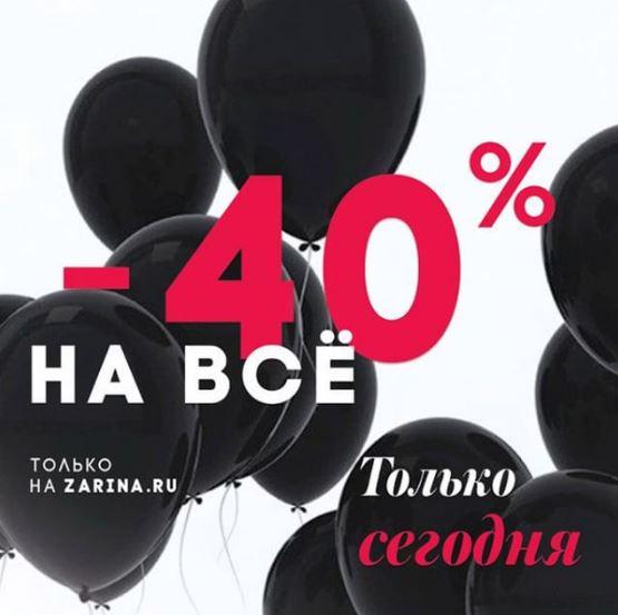 ZARINA - Скидка 40% на ВСЕ