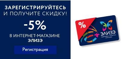 Элизе - Скидка 5%.