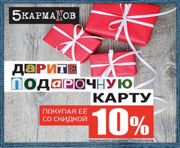 5КармаNов - Подарочная карта со скидкой 10%