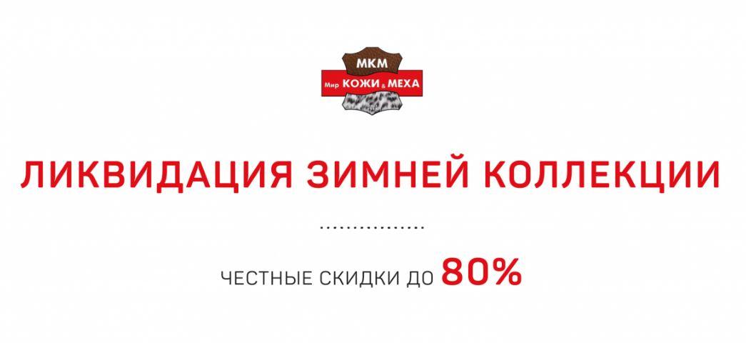 Распродажа в Мир Кожи и Меха 2019. До 80% на ВСЕ