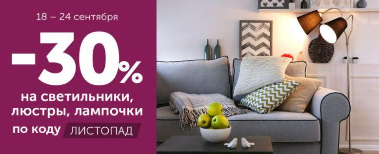 Акции Домовой сентябрь 2020. 30% на светильники и люстры