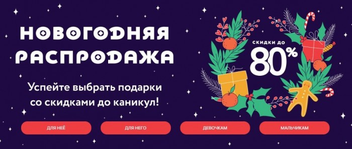 Акции в Глория Джинс. До 80% на хиты Осень-Зима 2019/2020