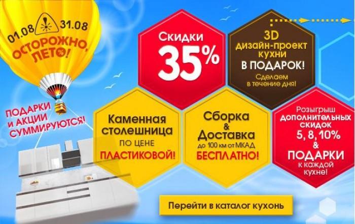 Акции на Кухни Беларуси с 1 по 31 августа 2017 года. Скидки и подарки