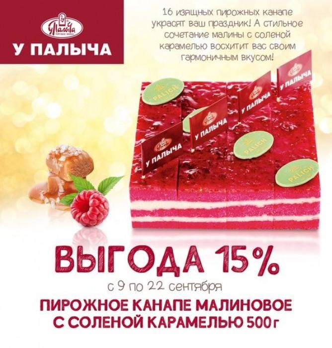 Акции От Палыча 2019. 15% на на пирожное Малиновое
