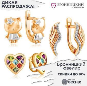 """Бронницкий Ювелир - Дикая распродажа в ТРЦ """"Весна"""""""