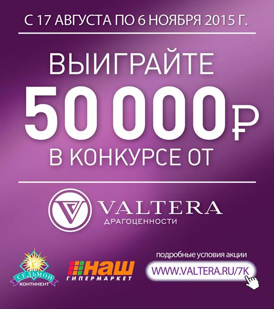 Седьмой Континент и Вальтера - Совместный конкурс.