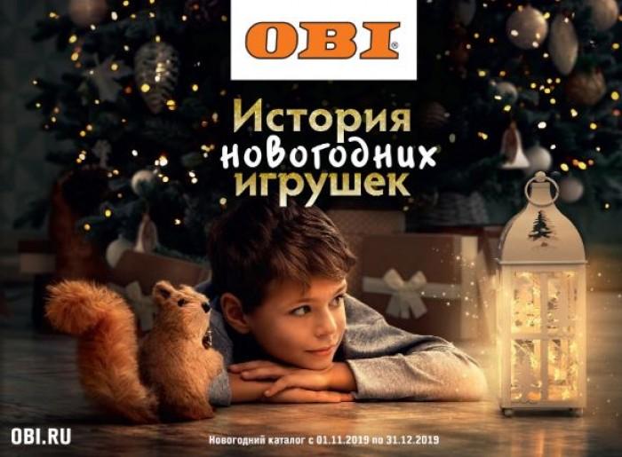 Акции ОБИ. Новогодний каталог украшений 2019/2020