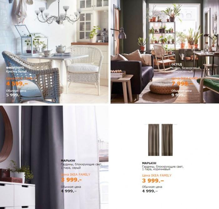 IKEA FAMILY - Специальные предложения и скидки в мае 2017