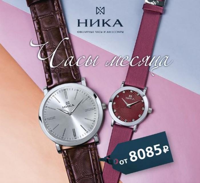 Часы НИКА - Скидка 30% на вашу любимую модель