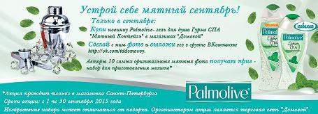 Домовой - Конкурс Palmolive
