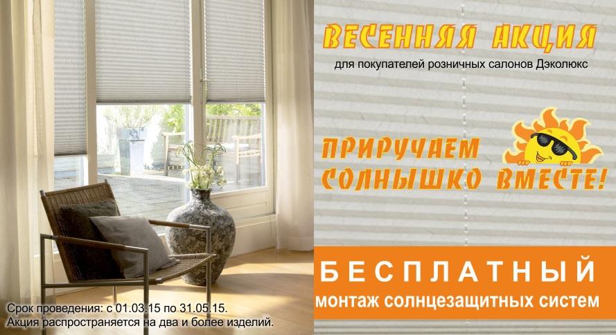 Деколюкс - Бесплатный монтаж систем.
