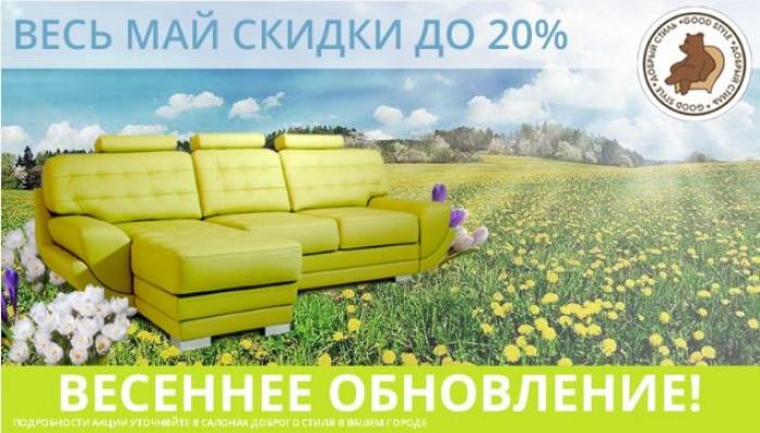 Акции Добрый Стиль май 2018. До 20% на диваны и кресла