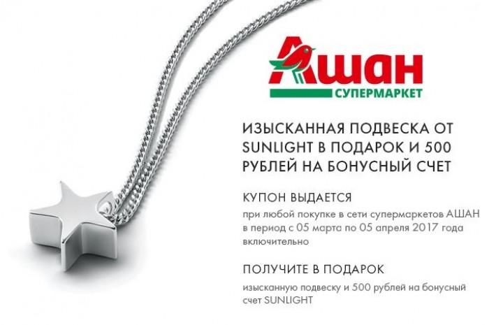 АШАН - Подвеска от SUNLIGHT в подарок