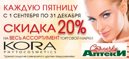 Акция в Аптеках Столички. Скидка 20% на бренд «Kora»