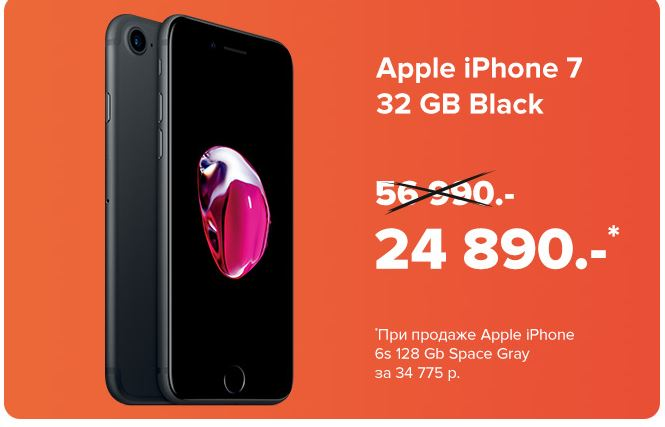 МЕДИА МАРКТ – Продай старый iPhone и  купи новый за полцены