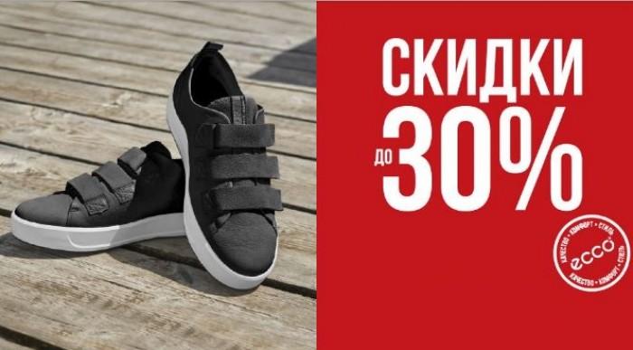 ЭККО - Обувь сезона весна-лето 2017 со скидками до 30%