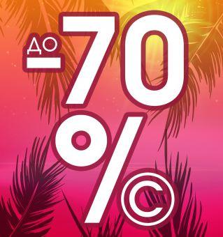 Акции в Carnaby. До 70% на хиты сезона Весна-Лето 2019