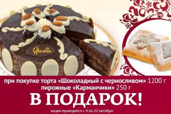 """Акция """"Пирожное Карманчики в подарок в магазинах У Палыча"""