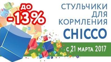 Детки - Скидки до 13% на стульчики для кормления Chicco
