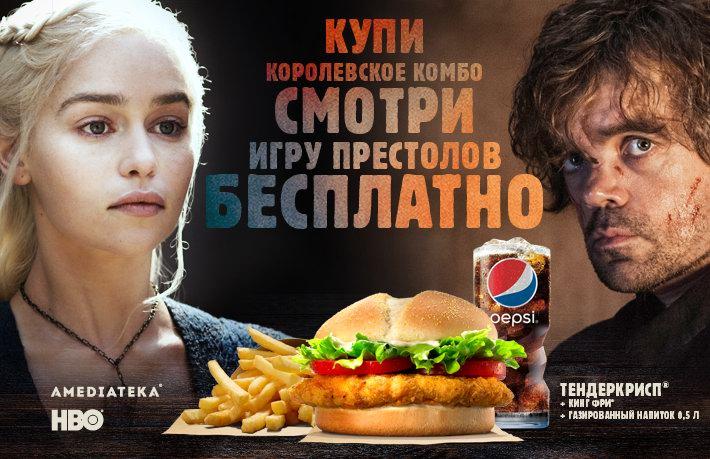 """Ресторан БУРГЕР КИНГ, акция  для поклонников """"Игры престолов"""""""