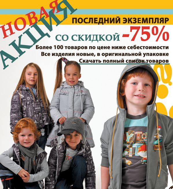 Stillini - Скидка 75% на последний экземпляр.