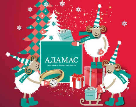 АДАМАС  новогодние подарки