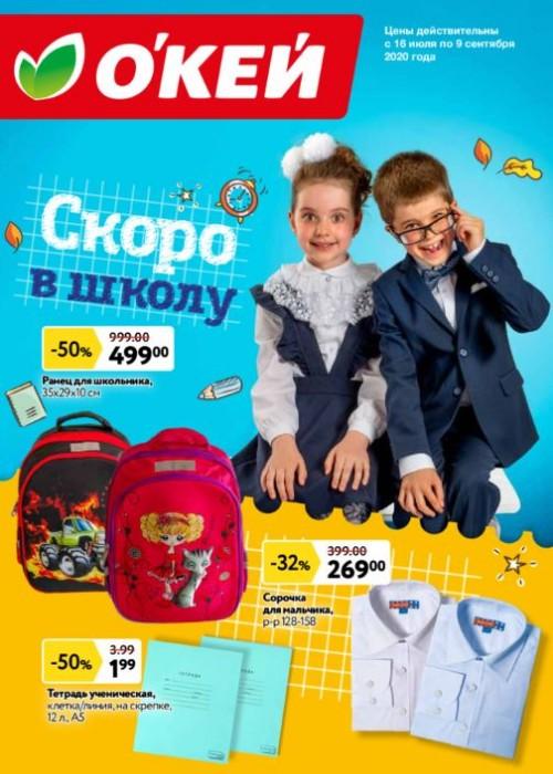 """Акции в ОКЕЙ """"Скоро в школу"""" с 16 июля по 9 сентября 2020"""