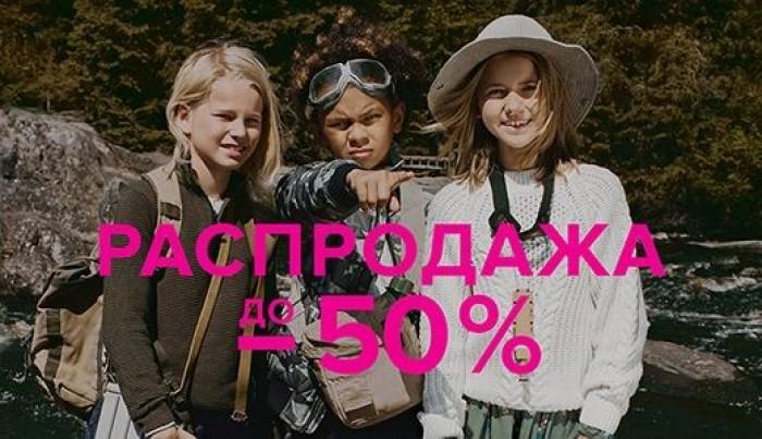 Акции в Acoola. До 50% на коллекции Осень-Зима 2019/2020