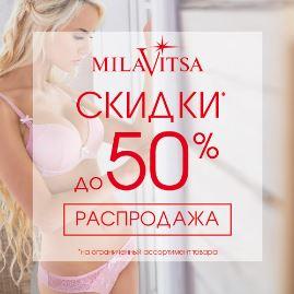 Акции в Милавица с 10 по 31 августа 2017. Ликвидация коллекций