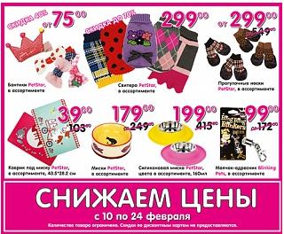 """Магазин CATS & DOGS, акция """"Товар недели """""""