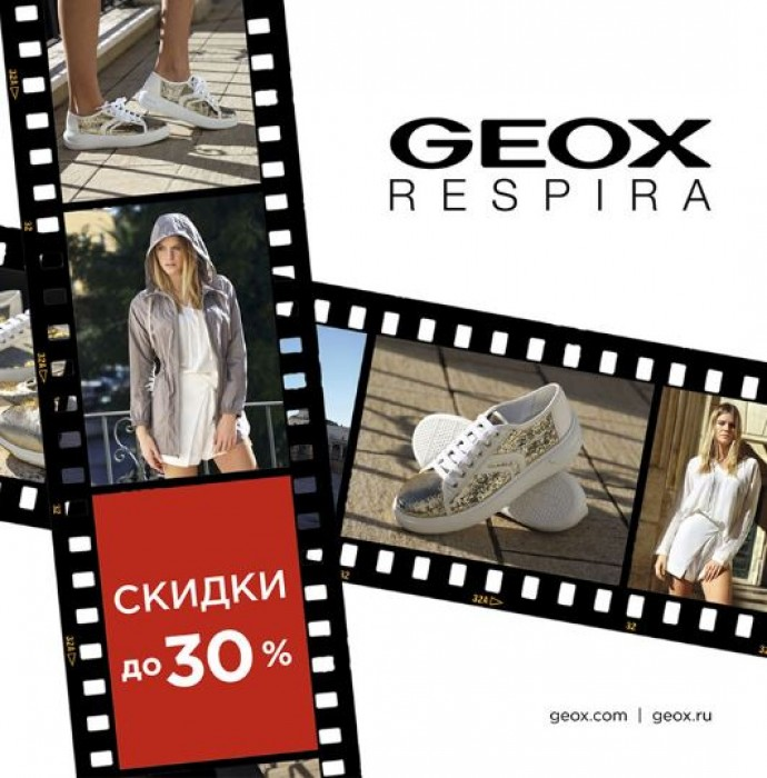 Распродажа в GEOX. До 30% на хиты сезона Весна-Лето 2019