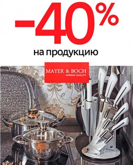 Твой Дом - Скидка 40% на бренд Mayer & Boch