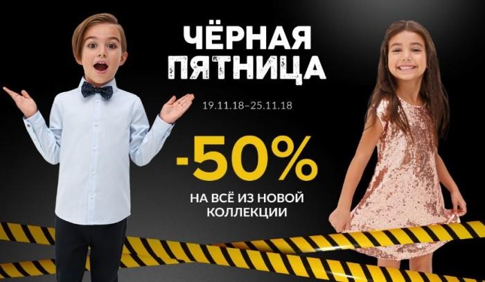 Черная пятница в Acoola ноябрь 2018. 50% на ВСЕ