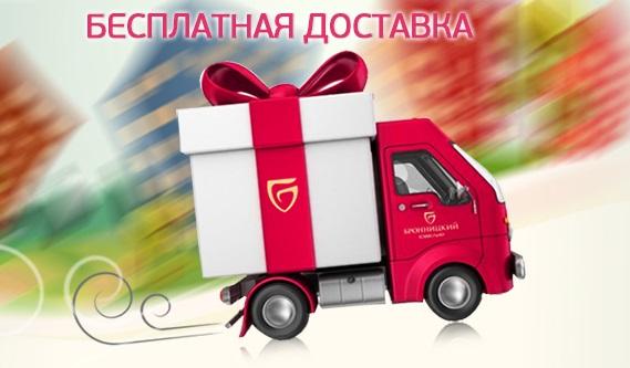 БРОННИЦКИЙ ЮВЕЛИР интернет- магазин, бесплатная доставка  заказов по Москве