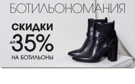 ЭККО - Женские ботильоны со скидкой до 35%