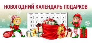 Акции Эльдорадо декабрь 2019. Новогодний календарь скидок