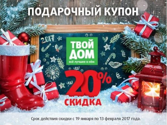 Твой Дом - Скидка -20% в интернет-магазине