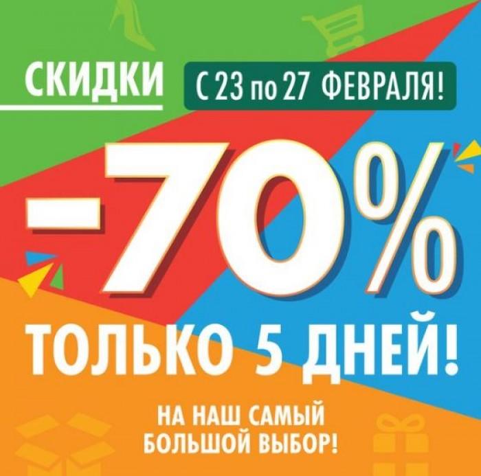 FASHION HOUSE - Скидки 70%