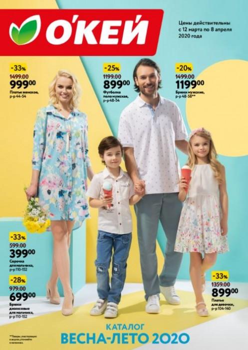 Акции ОКЕЙ март-апрель 2020. До 35% на одежду и обувь Весна-Лето