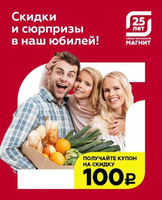 Акции в Магните сентябрь  2019. Купон со скидкой 100 рублей