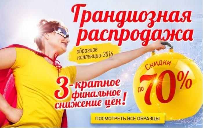 Акции Кухни Беларуси. Распродажа выставочных образцов в июле 2017