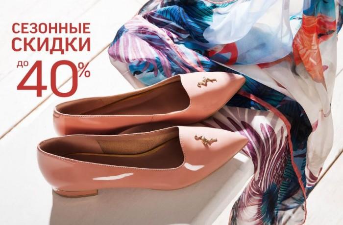 bfc44d456 В магазинах салонах женской обуви и аксессуаров и официальном интернет-магазине  ЭКОНИКА с 20 июня стартует летняя распродажа. Скидки на коллекцию сезона ...